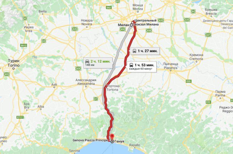 Расстояние от Милана до Генуи на поезде