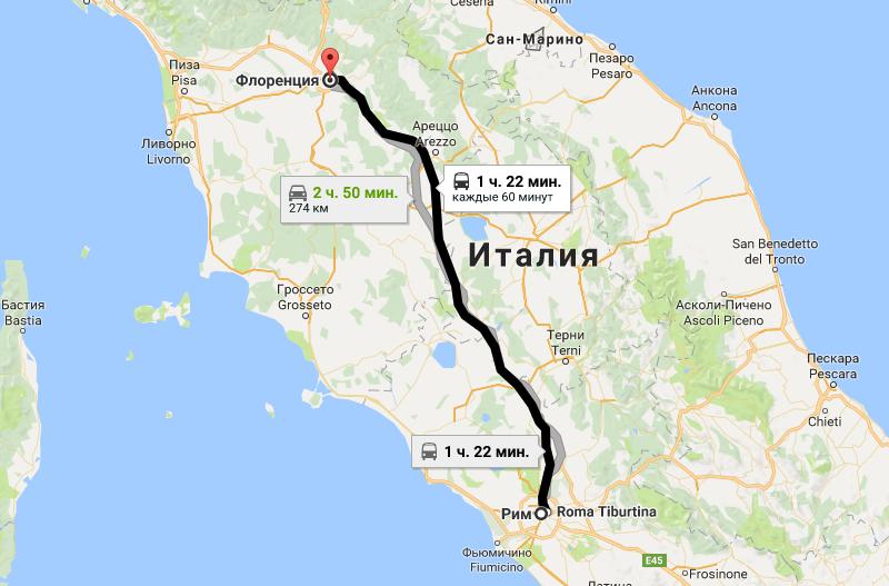 Рим Флоренция: расстояние на поезде