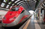 Как добраться из Рима в Венецию на поезде