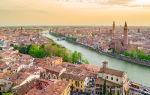 Верона – город Ромео и Джульетты в Италии