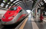 Из Милана во Флоренцию на поезде
